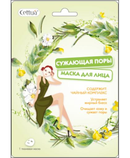 Cettua - Маска для лица, сужающая поры, с чайным комплексом и экстрактом папайи, 1 шт